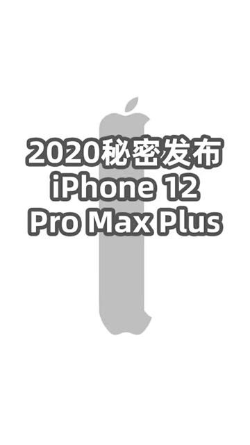 如果iPhone12長這樣,網友趣制iPhone 12宣傳視頻