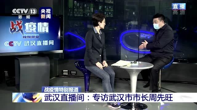 武漢市委副書記、市長周先旺接受央視專訪