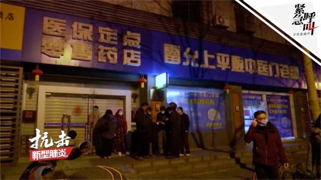 """緊急呼叫丨上海市民深夜搶購雙黃連口服液 藥店工作人員連呼""""賣完了"""""""