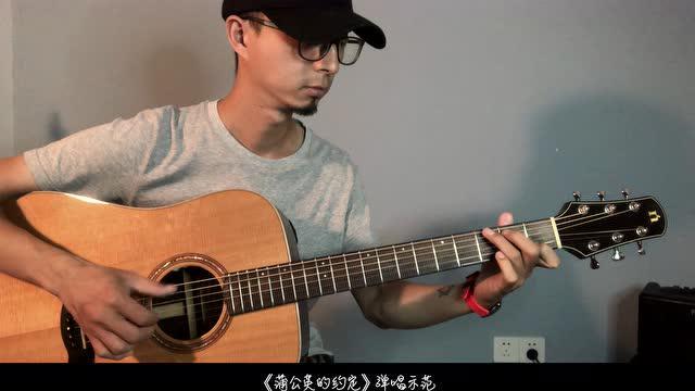 《蒲公英的约定》吉他弹唱示范