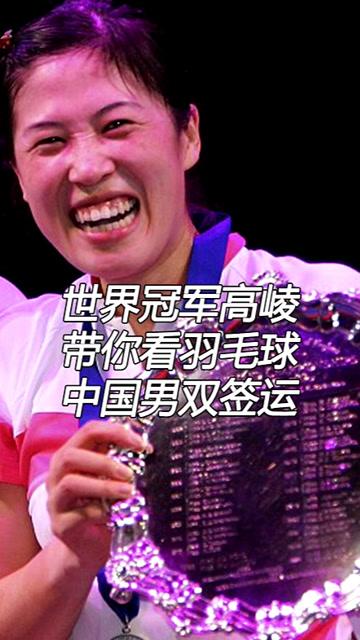 世界冠军高崚带你看中国羽毛球男双抽签运