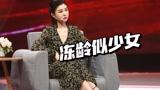 36岁李小萌冻龄似少女