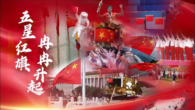 如果奇迹有颜色,那一定是中国红!