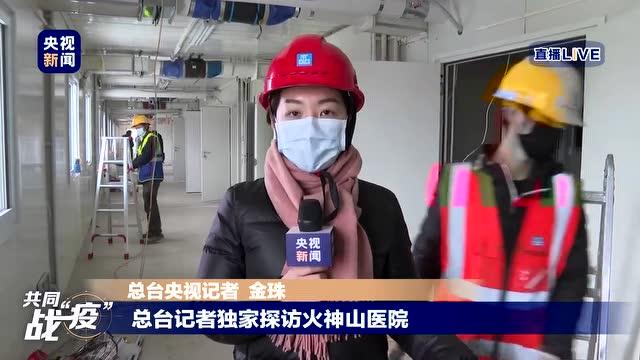 記者獨家探訪火神山醫院病房:空調等設備齊全 房間內有空氣淨化器