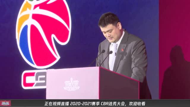 2020CBA选秀大会: 2020CBA选秀大会姚明发言 这是历史上距离最近的两个赛季