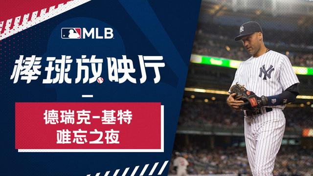 【MLB棒球放映厅】难忘之夜:洋基王牌基特告别之战 将幻想变成现实_MLB