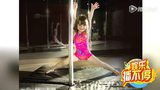 三岁女童练习钢管舞 有模有样萌化网友