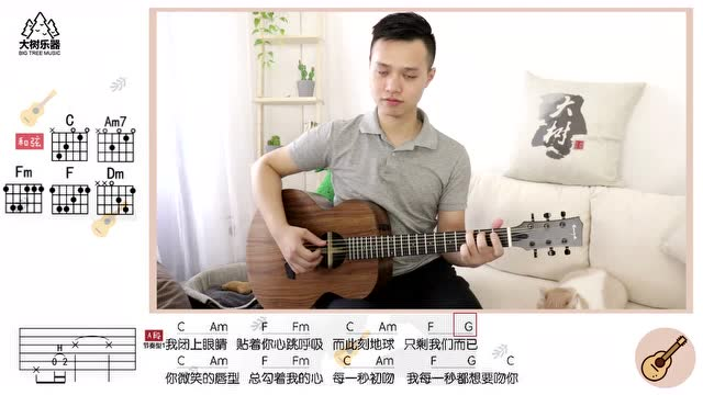 《爱你》陈芳语-吉他弹唱教学-大树乐器