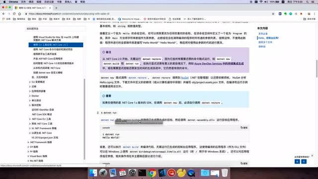 NetCore 視頻教程1 新建項目
