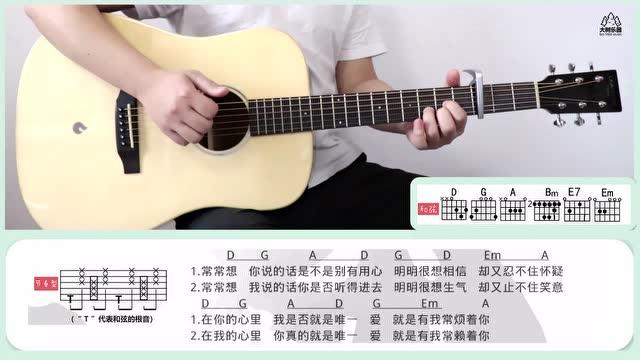 《爱你》王心凌-吉他弹唱翻唱教学-大树乐器
