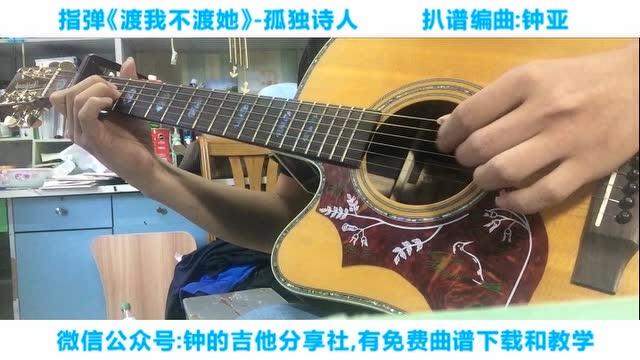 吉他指弹《渡我不渡她》