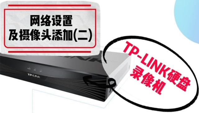 TP-LINK硬盘录像机使用教程系列:网络设置