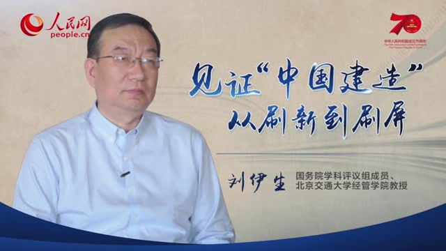 """奮鬥中國人丨劉伊生:見證""""中國建造""""從刷新到刷屏"""
