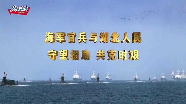 荊州艦歸來!十艘湖北籍軍艦集體出鏡,爲湖北加油!