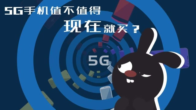 一分鐘告訴你5G手機值不值得現在就買?