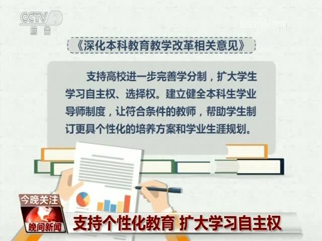 本科教育改革:支持個性化教育,擴大學生自主權
