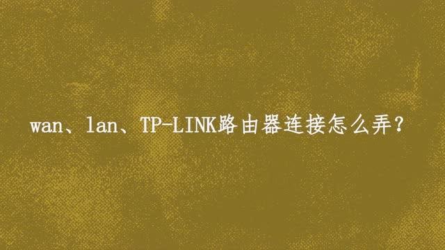 wan、lan、TP-LINK路由器連接怎么弄?