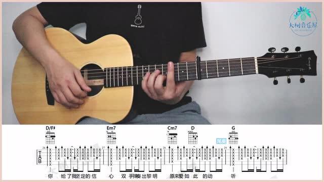 《我是如此相信》周杰伦-吉他弹唱教学-大树音乐屋