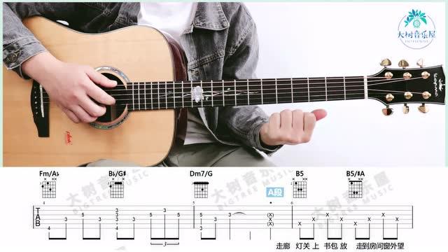 《半岛铁盒》周杰伦-吉他弹唱教学-吉他谱-大树音乐屋