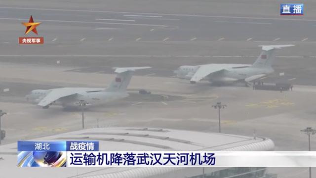 空軍8架大型運輸機抵達武漢!運輸醫療隊員與物資