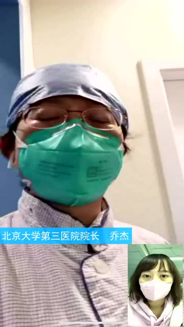 新華網連線:北京大學第三醫院院長喬傑