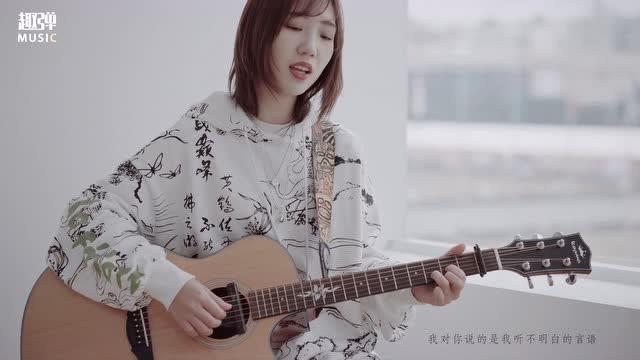 小姐姐弹唱邓紫棋新歌《透明》,声音太好听了,开口跪!