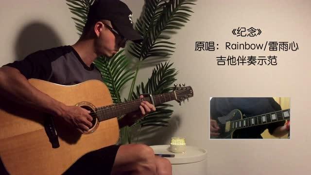 雷雨心《纪念》吉他伴奏示范