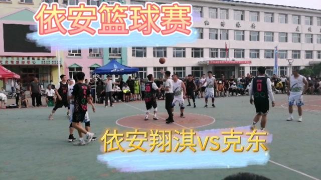 依安篮球赛,翔淇对阵克东,一支成熟稳健,一支活力四射