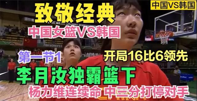 为中国女篮奥运助力!中国VS韩国(1)李月汝携手队友砍10分打停对手#东京奥运篮球报道团#
