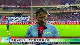 申花VS恒大:双方首发阵容公布