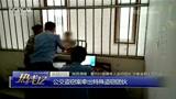 陕西渭南:警方打掉聋哑人盗窃团伙 涉案金额上百万元