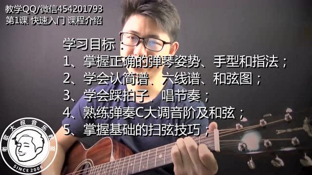老歌大叔民谣吉他 第1课 快速入门 课程介绍