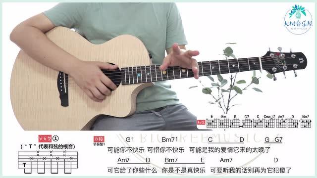 《可乐》赵浴辰-吉他弹唱翻唱教学-大树音乐屋