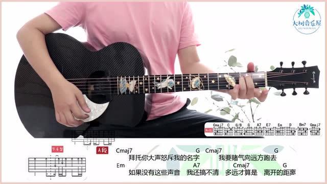 《我的名字》焦迈奇-吉他弹唱教学-大树音乐屋