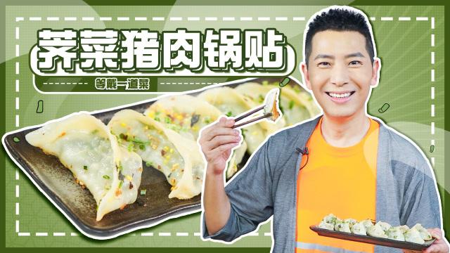 老上海豬肉鍋貼,金黃焦脆增食慾