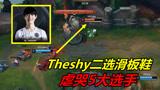 LOL:当Theshy比赛玩滑板鞋,全场只用2个技能,打爆5大职业选手