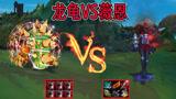 LOL:龙龟VS薇恩,究竟薇恩的箭比较锋利,还是龙龟的皮比较坚硬