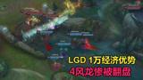 LOL:新全华班ES有多强?落后1万经济翻盘,将超越RNG成中国霸主