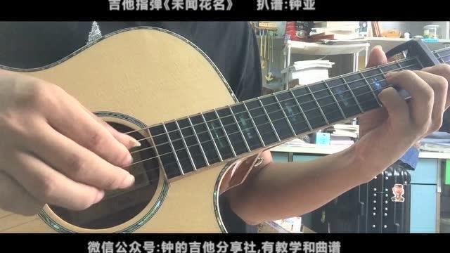 吉他指弹《未闻花名》