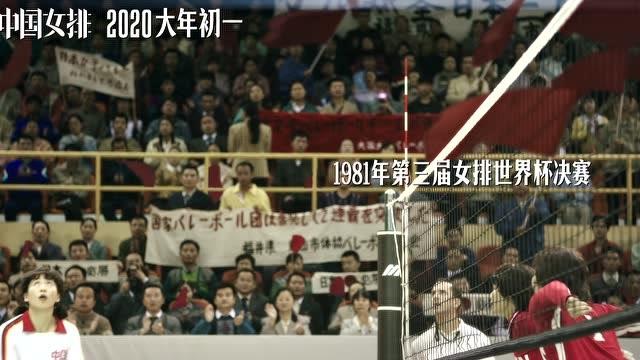 """《中國女排》曝首支預告,鞏俐神還原郎平被贊""""背影都會演戲"""""""