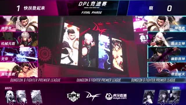 2019DNF-DPL第一周第二比赛日 快扶我起来 vs 晓_PVE海报剧照