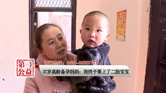 37歲高齡備孕媽媽:我終於要上了二胎寶寶