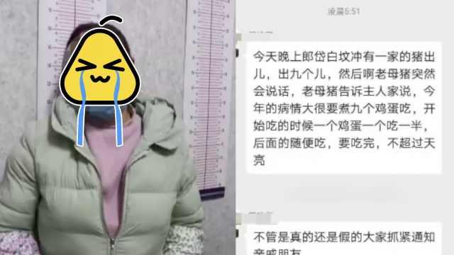 貴州女子造謠老母豬開口說話,稱吃9個雞蛋能防疫,被拘10日