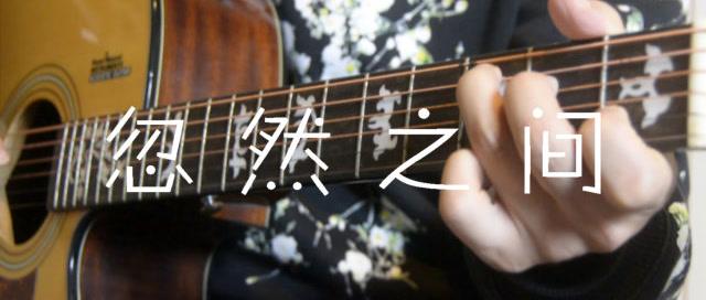 「吉他弹唱入门系列教程」第二十集-「忽然之间」莫文蔚