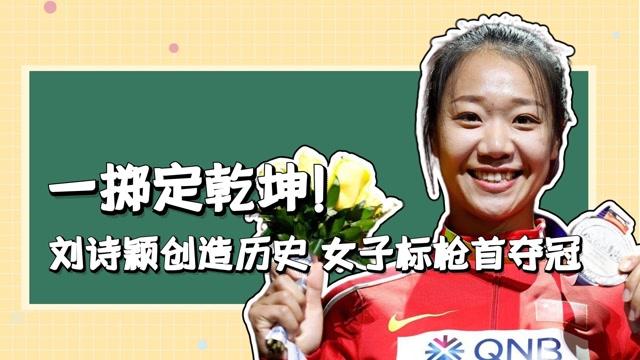 一掷定乾坤!刘诗颖夺金创造新历史,奥运标枪第一冠
