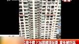 广西:8名孩子爬上34层楼顶玩耍 家长被吓坏