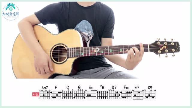 《无名之辈》陈雪燃-吉他弹唱教学-大树音乐屋