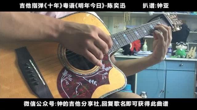 吉他指弹《十年》粤语《明年今日》陈奕迅