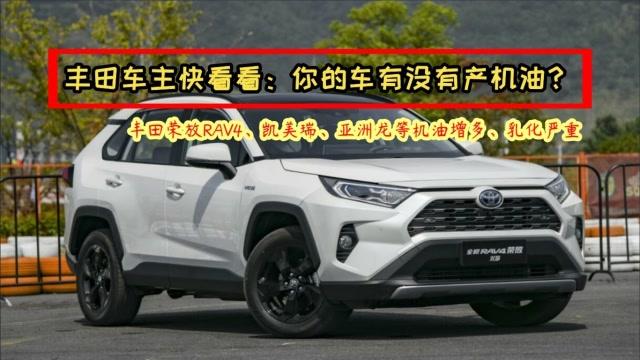 豐田車主快看看:你加價買的車,有沒有機油增多、乳化?