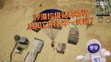 和平精英:沙漠垃圾站的物资水平,会和它的名字一样吗?